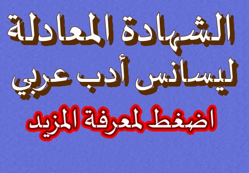 Photo of الشهادة المعادلة لتخصص ليسانس أدب عربي