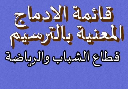 Photo of قائمة عمال الادماج المعنية بالترسيم قطاع الشباب والرياضة ولاية بسكرة