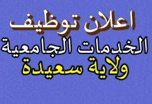 Photo of اعلان توظيف الخدمات الجامعية ولاية سعيدة