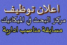 Photo of اعلان عن مسابقة توظيف بالمركز البحث في ميكانيك قسنطينة