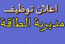 Photo of اعلان توظيف مديرية الطاقة لولاية بسكرة