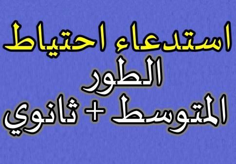 Photo of استغلال قوائم الاحتياط ولاية عنابة