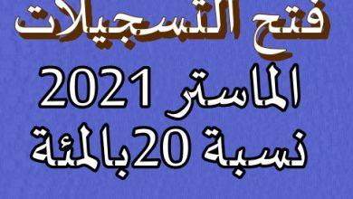 Photo of فتح تسجيلات الماستر