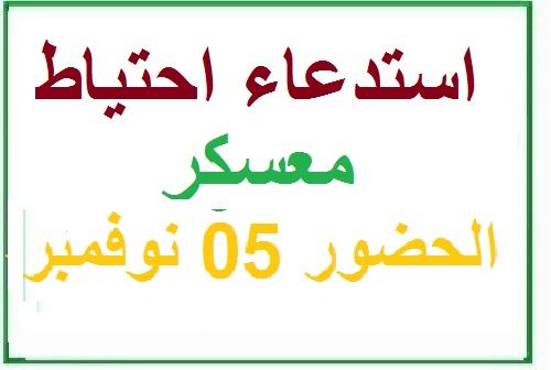 Photo of استدعاء احتياط ولاية معسكر