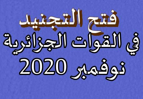 Photo of اعلانات توظيف في القوات الجزائرية