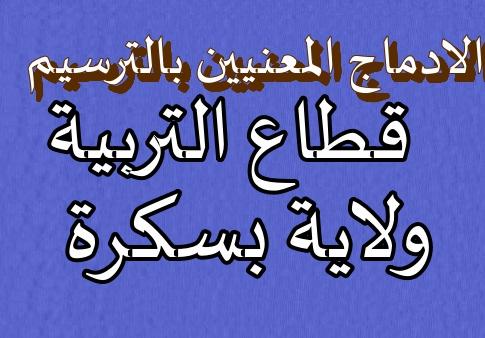 Photo of قائمة عمال الادماج المعنية بالتربية لولاية بسكرة ( قطاع التربية )