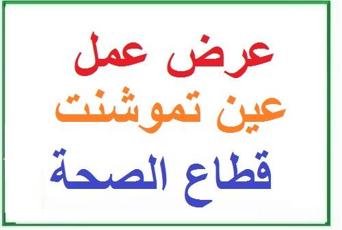 Photo of عرض عمل المؤسسة الاستشفائية عين تموشنت