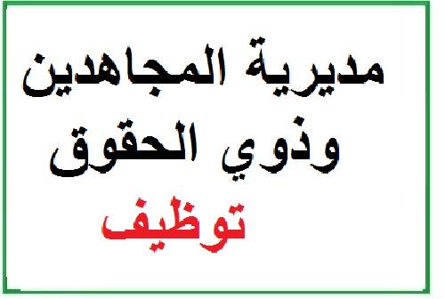 Photo of مديرية المجاهدين وذوي الحقوق تعلن عن توظيف