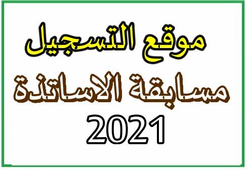 Photo of موقع التسجيل في مسابقة الاساتذة الاطوار الثلاث