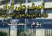 Photo of وزارة التربية الغاء العمل يوم السبت بالنسبة للطور الابتدائي