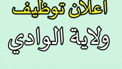 Photo of اعلان توظيف ولاية الوادي