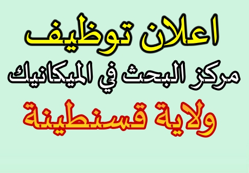 Photo of اعلان توظيف في مركز البحث في الميكانيك قسنطينة