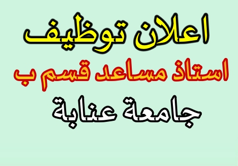 Photo of اعلان توظيف جامعة باجي مختار عنابة