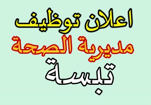 Photo of اعلان توظيف مديرية الصحة تبسة