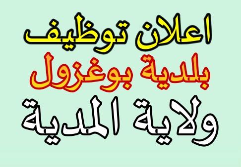 Photo of اعلان توظيف ولاية المدية