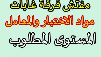 Photo of رتبة مفتش فرقة غابات