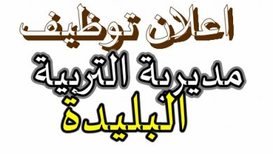 Photo of اعلان توظيف مديرية التربية البليدة