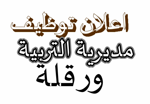 Photo of اعلان توظيف مديرية التربية ورقلة