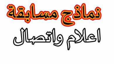 Photo of نماذج اختبار مادة اعلام واتصال تحضير لكل المسابقات