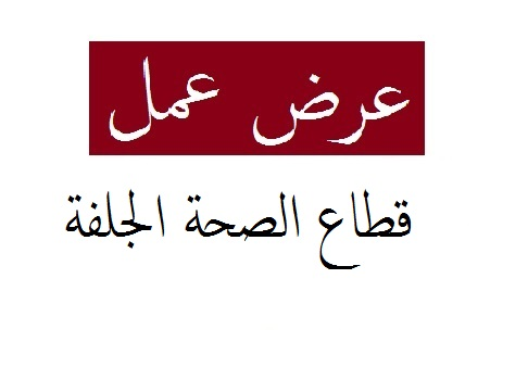 Photo of عرض عمل عين وسارة الجلفة