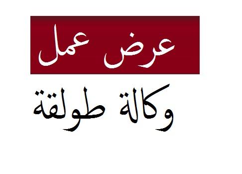 Photo of عرض عمل طولقة ولاية بسكرة