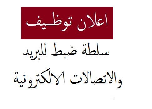 Photo of اعلان توظيف مصلحة الضبط للبريد والاتصالات الالكترونية