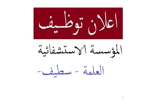 Photo of المؤسسة العمومية الاستشفائية العلمة