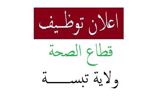 Photo of اعلان توظيف بالمؤسسة الاستشفائية تبسة