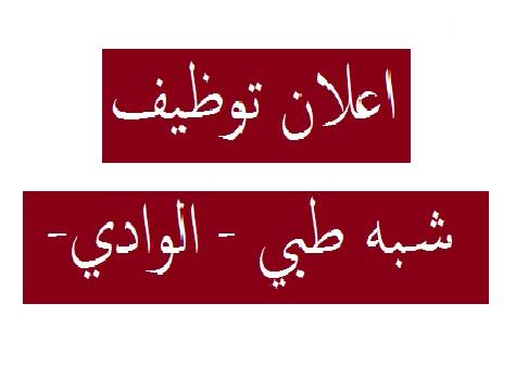 Photo of اعلان توظيف بقطاع الصحة لولاية الوادي