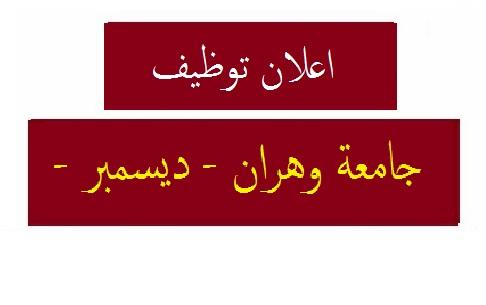 Photo of اعلان مسابقة توظيف جامعة وهران العلوم و التكنولوجيا محمد بوضياف
