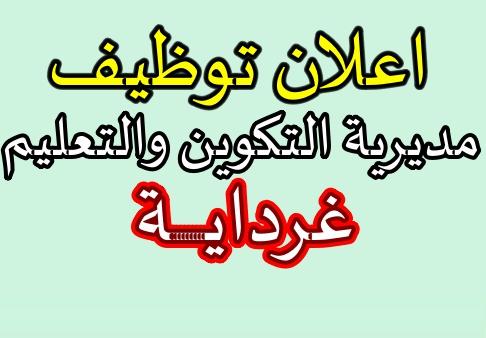 Photo of مديرية_التكوين_والتعليم_المهنيين_غرداية