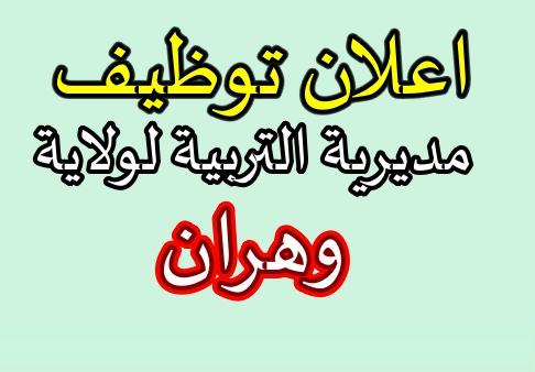 Photo of اعلان توظيف مديرية التربية لولاية وهران