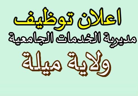 Photo of مديرية الخدمات الجامعية ميلة