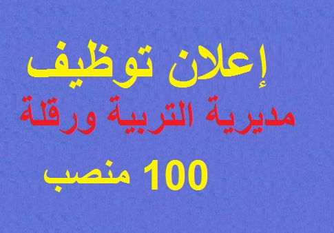 Photo of اعلان توظيف مديرية التربية لولاية ورقلة