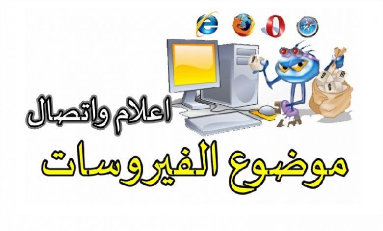 Photo of اعلام واتصال  موضوع الفيروسات