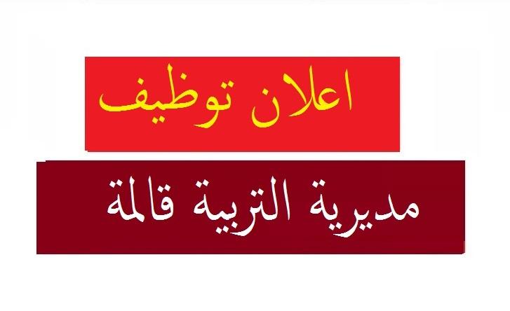 Photo of اعلان توظيف مديرية التربية قالمة 90 منصب