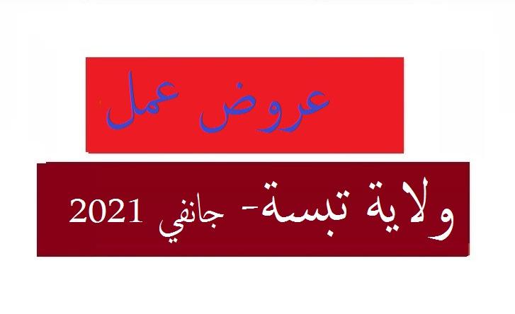 Photo of عروض عمل بولاية تبسة