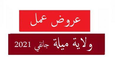 Photo of عروض عمل ولاية ميلة