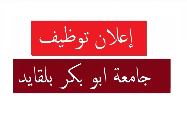 Photo of اعلان توظيف بجامعة ابو بكر بلقايد