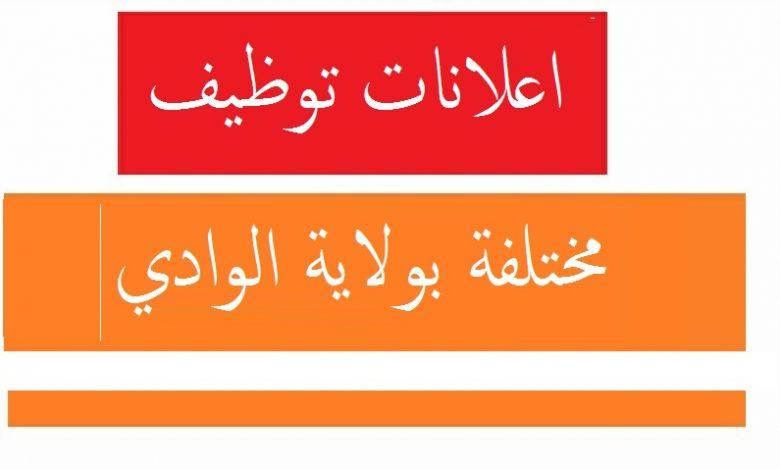 Photo of اعلانات توظيف بولاية الوادي
