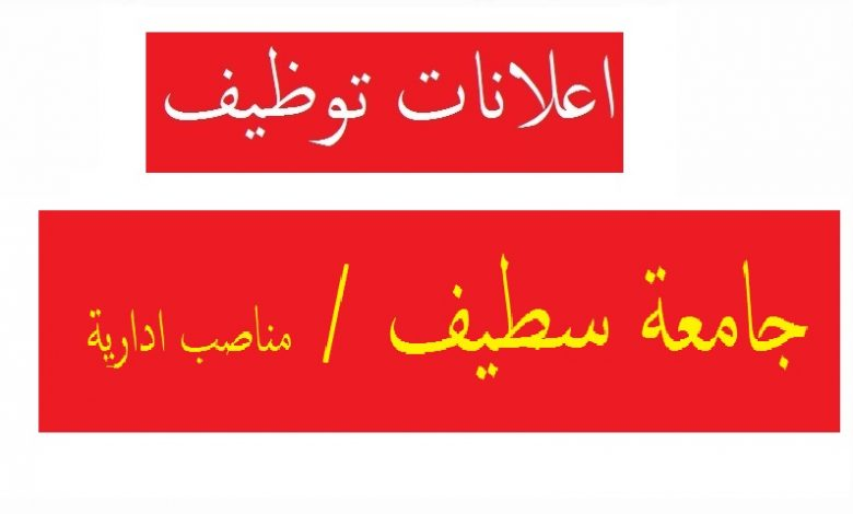 Photo of اعلان توظيف جامعة فرحات عباس سطيف