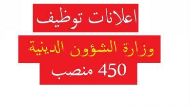 Photo of اعلان توظيف بوزارة الشؤون الدينية