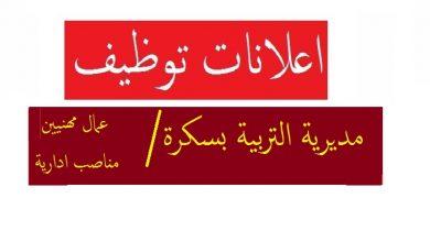 Photo of اعلان توظيف بمديرية التربية لولاية بسكرة