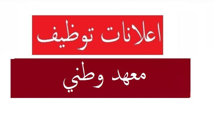 Photo of اعلان توظيف بالمعهد الوطني المتخصص في التكوين المهني كركبان احمد الاغواط