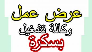 Photo of عروض عمل ولاية بسكرة