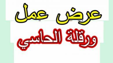 Photo of عرض عمل حاسي مسعود ولاية ورقلة