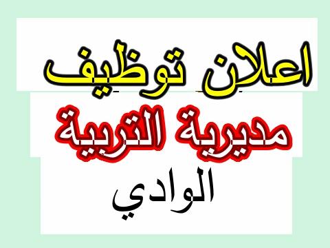 Photo of اعلان توظيف مديرية التربية لولاية الوادي