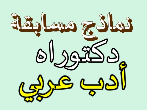 Photo of نماذج مسابقة دكتوراه تخصص ادب عربي