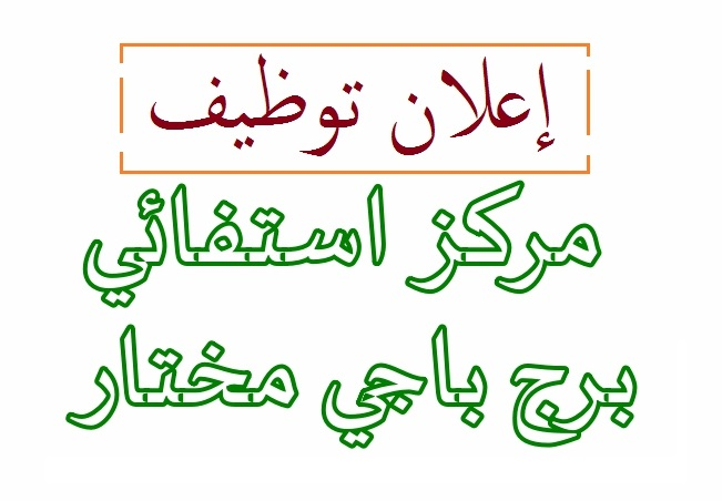 Photo of اعلان توظيف برج باجي مختار ادرار