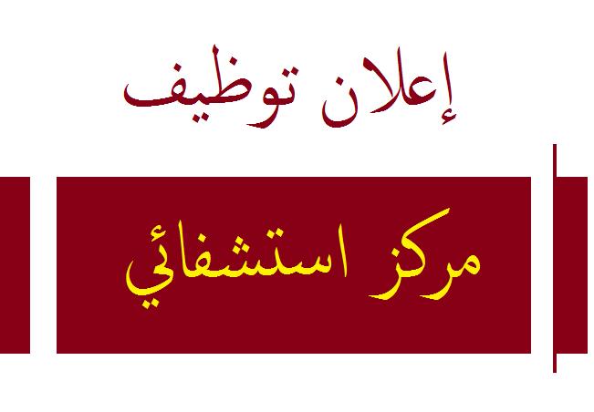 Photo of اعلان توظيف تيزي وزو